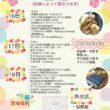 イベント出店のご案内2017/03/18/>>ストレッチパンツ専門店【ROOSAルーサ】