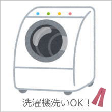 ストレッチパンツの洗濯方法