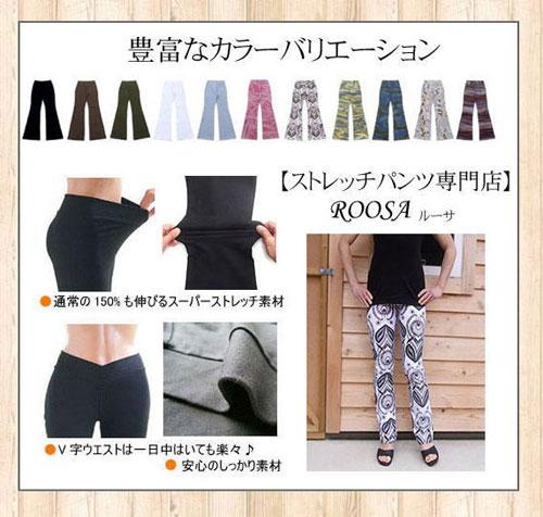 トールサイズのレディースストレッチパンツ専門店【ROOSAルーサ】