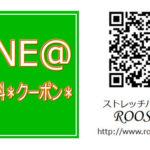 LINE@ご登録特典!【送料無料クーポン】プレゼント中!