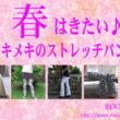 春はきたい♪トキメキの美脚パンツ/ストレッチパンツ専門店【ROOSAルーサ】