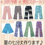 夏の七分丈ストレッチパンツ/先行予約受付中!