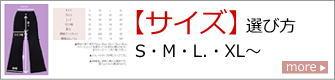 サイズの選び方/ストレッチパンツ専門店【ROOSAルーサ】