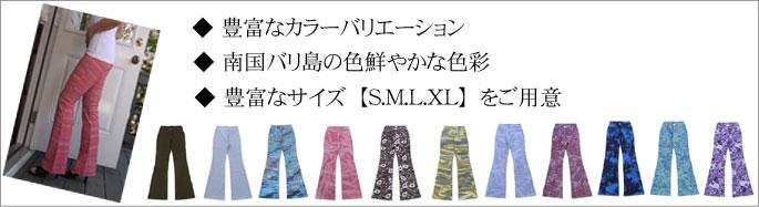 豊富なカラーバリエーションリ/ストレッチパンツ専門店【ROOSAルーサ】