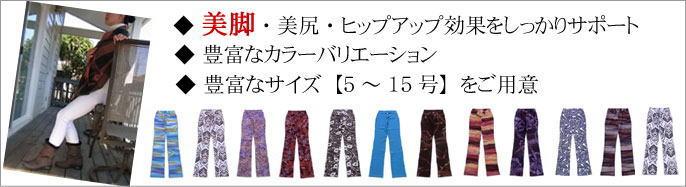豊富なカラーバリエーション/ストレッチパンツ専門店【ROOSAルーサ】