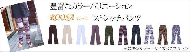 豊富カラーバリエーション/ストレッチパンツ専門店【ROOSAルーサ】
