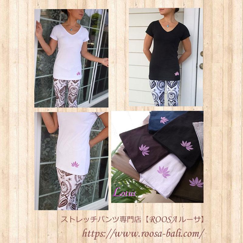 ストレッチ素材のTシャツ・ロータスプリント/ストレッチパンツ専門店【ROOSAルーサ】