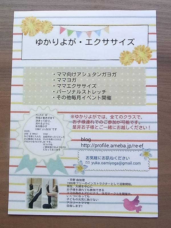 ヨガの先生ご来店/ストレッチパンツ専門店【ROOSAルーサ】