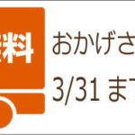 終了間近!3/31まで【全品!送料無料サービス♥おかげさまで14周年】