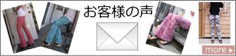 お客様の声//ストレッチパンツ通販専門店【ROOSAルーサ】