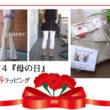 母の日のプレゼントには美脚パンツがおすすめ/ストレッチパンツ専門店【ROOSAルーサ】
