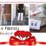 5/14(日)母の日のプレゼントにおすすめ!ルーサの美脚パンツ★