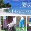 夏の清涼ストレッチパンツ/ストレッチパンツ通販専門店【ROOSAルーサ】