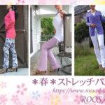 春のレディースパンツファッション/はきたいストレッチパンツ