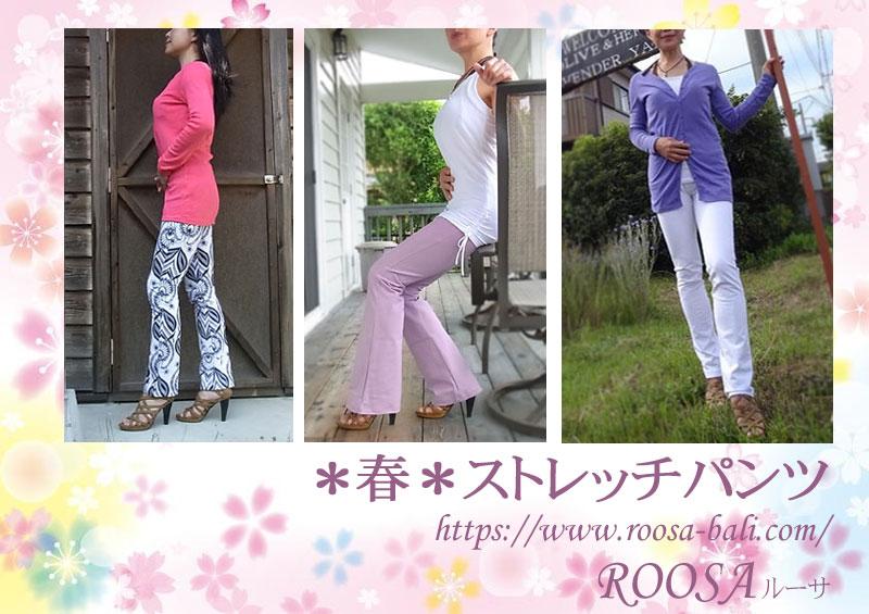 春のレディースファッション/ストレッチツ専門店【ROOSAルーサ】