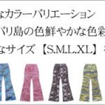 豊富なカラーバリエーション/レディース美脚パンツの専門店【ROOSAルーサ】
