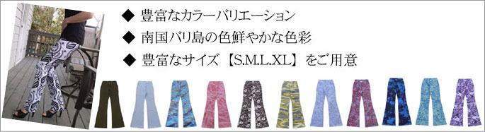 豊富なカラーバリエーション//ストレッチパンツ専門店【ROOSAルーサ】