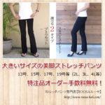 大きいサイズ&トールサイズのストレッチパンツ/美脚・脚細・美尻&小尻効果をしっかりサポート!(黒・ブラック)
