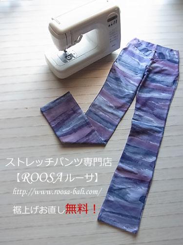 ストレッチパンツ/裾上げお直し無料サービス!