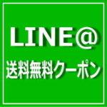 LINE@公式ブログ配信スタート!美脚パンツ最新情報満載♪